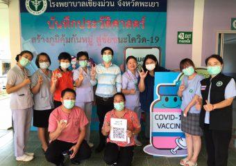 บันทึกประวัติศาสตร์ฉีดวัคซีนโควิด-19